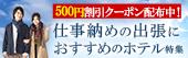 500円割引クーポン配布中!