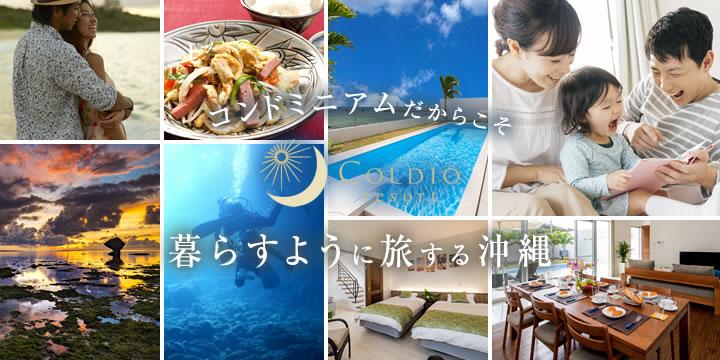 特コンドミニアムだからこそ 暮らすように旅する沖縄