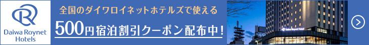 500円割引券配布中!