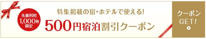 特集掲載の宿・ホテルで使える! 先着利用1,000枚限定 500円宿泊割引クーポン