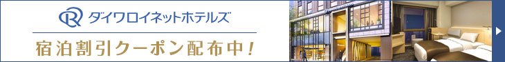 1000円割引券配布中!
