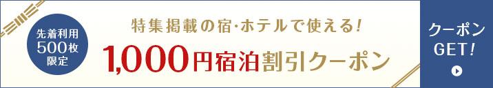 特集掲載の宿・ホテルで使える! 先着利用500枚限定 1,000円宿泊割引クーポン