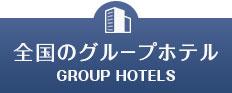 全国のグループホテル