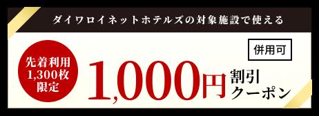 ダイワロイネットホテルズの対象施設で使える1,000円割引クーポン