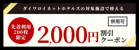 ダイワロイネットホテルズの対象施設で使える2,000円割引クーポン