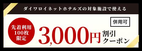 ダイワロイネットホテルズの対象施設で使える3,000円割引クーポン