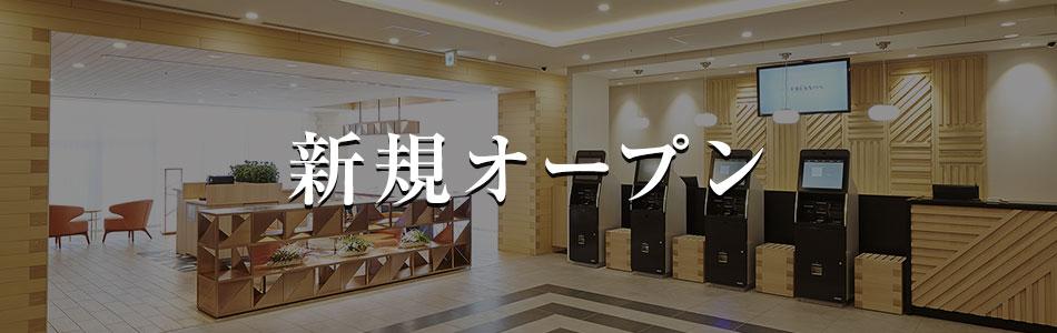 相鉄フレッサイン 大阪なんば駅前 OPEN