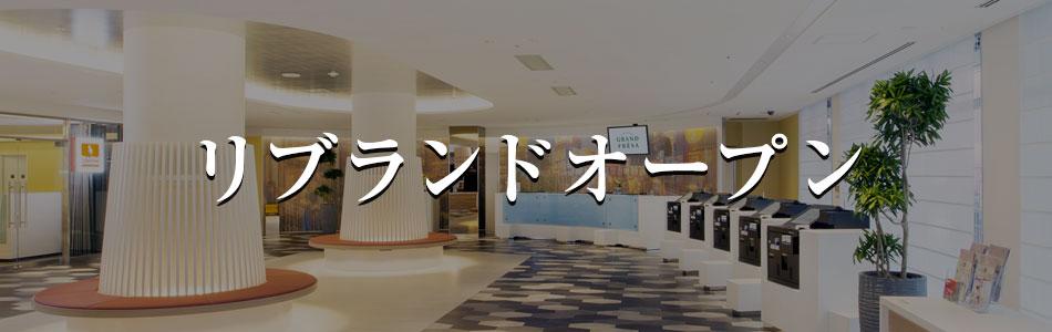 リブランドオープン 大阪なんば・広島