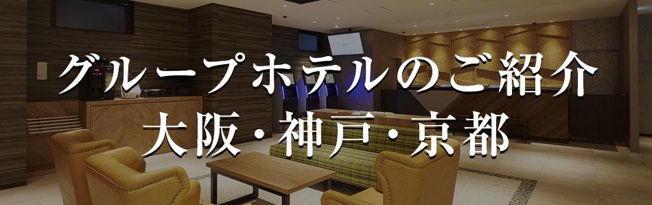 グループホテルのご紹介 大阪・神戸・京都