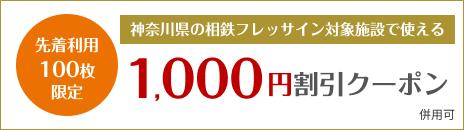 神奈川県の相鉄フレッサイン対象施設で使える1,000円割引クーポン