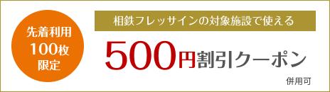 相鉄フレッサインの対象施設で使える500円割引クーポン