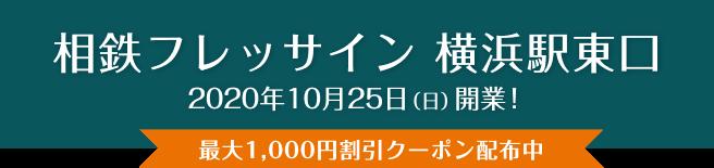 相鉄フレッサイン 横浜駅東口 開業特集