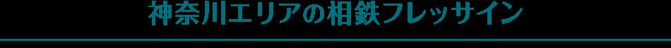 神奈川エリアの相鉄フレッサイン