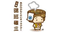 写真 あわら温泉 宿泊費キャッシュバックキャンペーン!