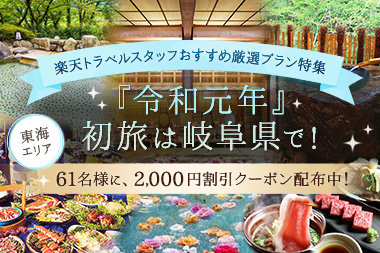 『令和元年』初旅は岐阜県で!