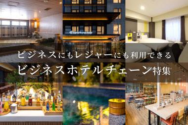 [PR] ビジネスホテルチェーン特集