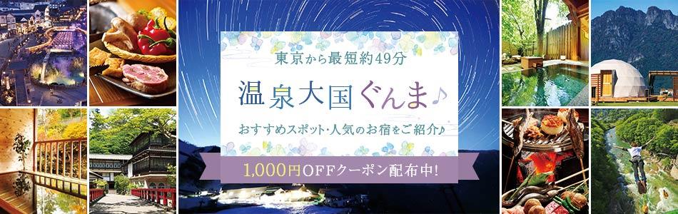 東京から最短約49分の温泉大国ぐんま♪おすすめスポット・人気のお宿をご紹介♪