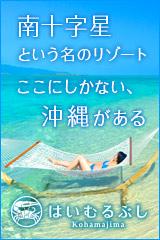はいむるぶし <小浜島>