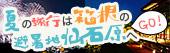 夏の旅行は箱根へGO!!
