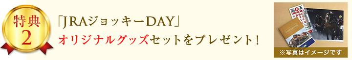 「JRAジョッキーDAY」  オリジナルグッズセットをプレゼント!