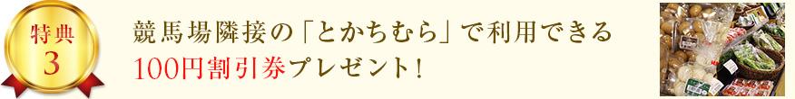 競馬場隣接の「とかちむら」で利用できる 100円割引券プレゼント!