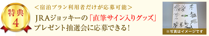JRAジョッキーの「直筆サイン入りグッズ」 プレゼント抽選会に応募できる!