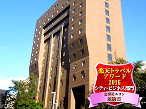 ホテルWBF札幌ノースゲート(旧:ホテルノースゲート札幌)