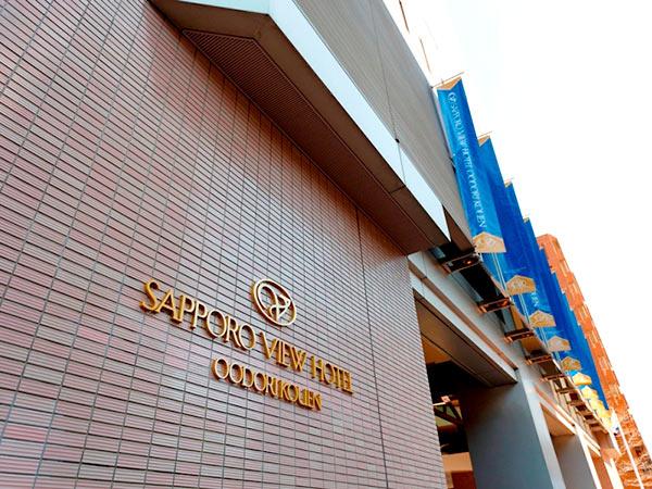 札幌ビューホテル大通公園(旧:東京ドームホテル札幌)