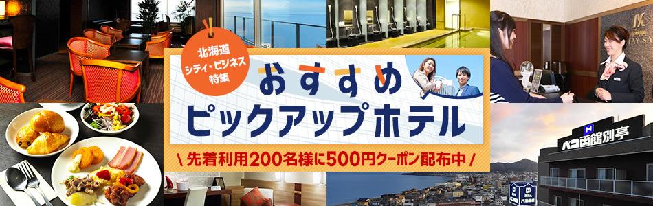 オススメ!北海道シティ・ビジネスホテル