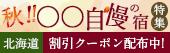 秋の北海道 ○○自慢の宿特集