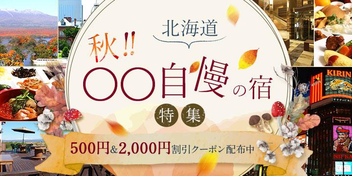 秋♪○○自慢の宿特集|北海道