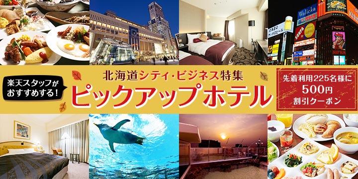 北海道シティ・ビジネス特集 楽天スタッフおすすめピックアップホテル