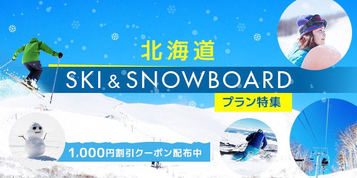 北海道 SKI&SNOWBOARDプラン特集
