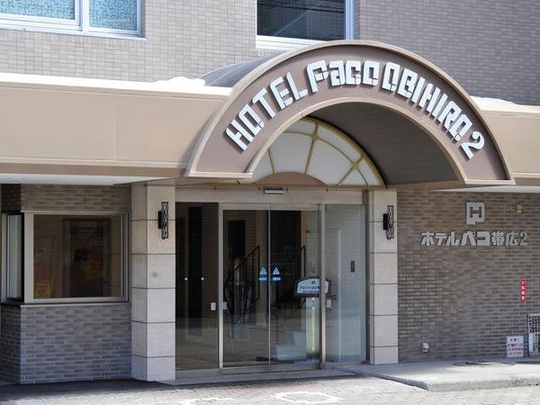 ホテルパコ帯広2(2017年1月16日リニューアルOPEN)