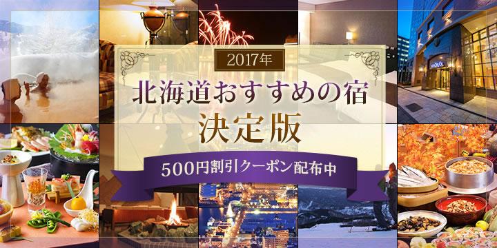 2017年 北海道おすすめの宿 決定版!