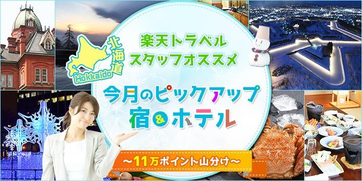 楽天トラベルスタッフオススメ 北海道今月のピックアップ宿&ホテル