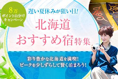 彩り豊かな北海道を満喫!