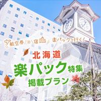 北海道8万ポイント山分けキャンペーン