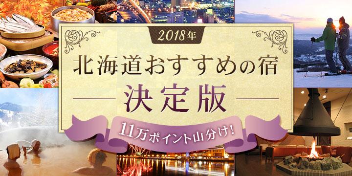 2018年|北海道おすすめの宿決定版