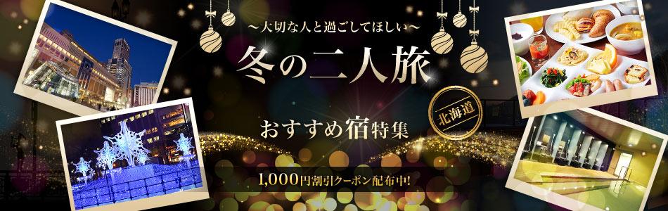 北海道~大切な人と過ごしてほしい~冬の2人旅おすすめ宿特集