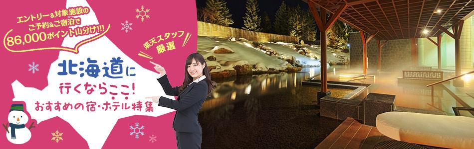 楽天スタッフ厳選☆北海道に行くならここ!おすすめの宿・ホテル特集