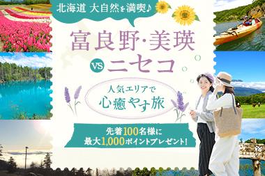 北海道 富良野・美瑛vsニセコ