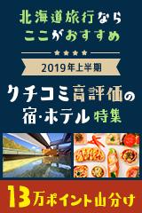 北海道旅行 クチコミ高評価の宿