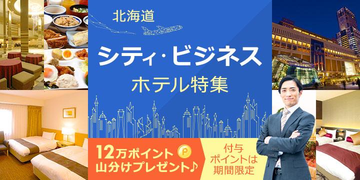 北海道エリア シティ・ビジネスホテル特集