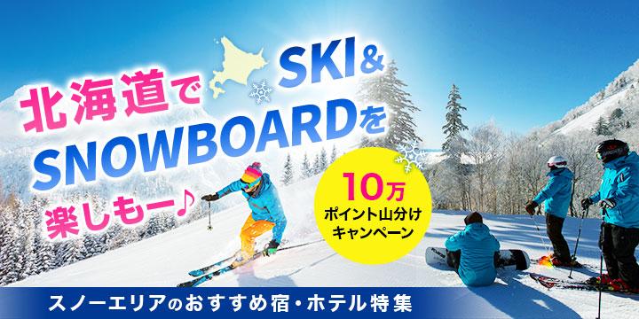 【航空券+宿】楽パックで行く!北海道ピックアップホテル特集!