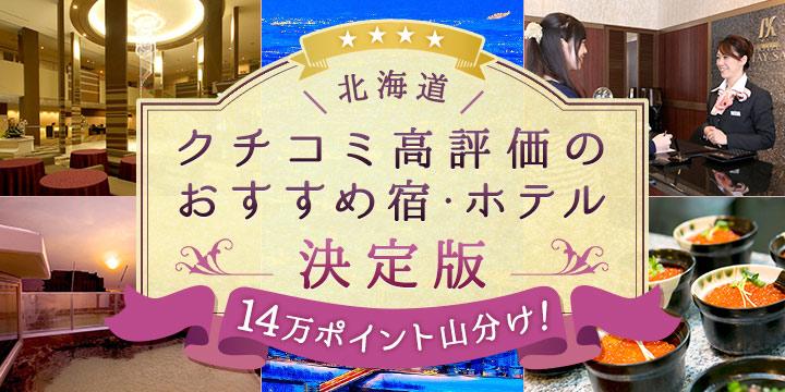 北海道クチコミ高評価の宿・ホテル~決定版~ 14万ポイント山分けキャンペーン