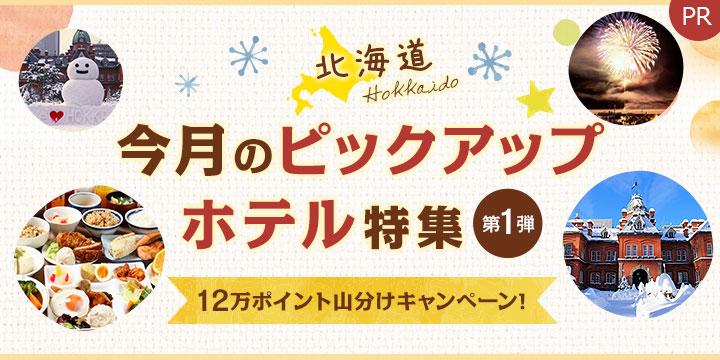 北海道 今月のピックアップホテル特集【第一弾】