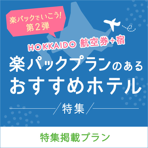 【さき楽30/朝食付】東館客室に泊まる