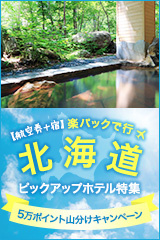 [PR] 北海道ピックアップ宿