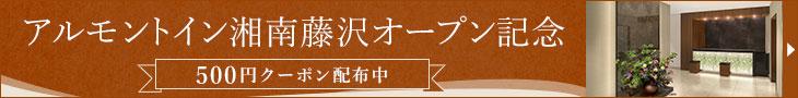 アルモントイン湘南藤沢オープン記念